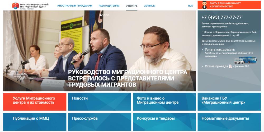 Многофункциональный Миграционный Центр Сахарово - Официальный сайт УФМС России